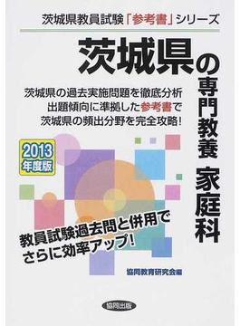 茨城県の専門教養家庭科 2013年度版