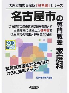 名古屋市の専門教養家庭科 2013年度版