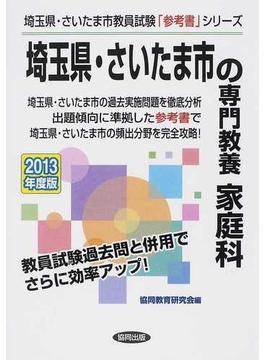 埼玉県・さいたま市の専門教養家庭科 2013年度版