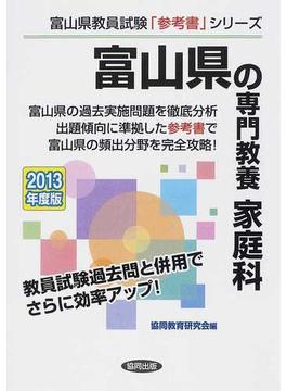 富山県の専門教養家庭科 2013年度版