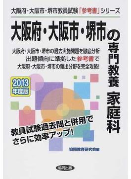 大阪府・大阪市・堺市の専門教養家庭科 2013年度版