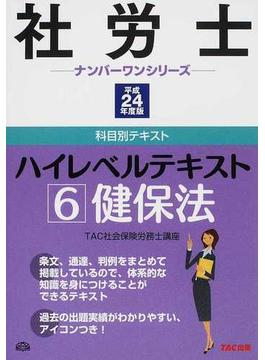 社労士ハイレベルテキスト 科目別テキスト 平成24年度版6 健保法