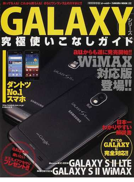 GALAXYシリーズ究極使いこなしガイド 日本一わかりやすい解説書 持ってる人もこれから買う人も!!! 特別保存版(サクラムック)