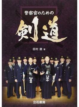 警察官のための剣道