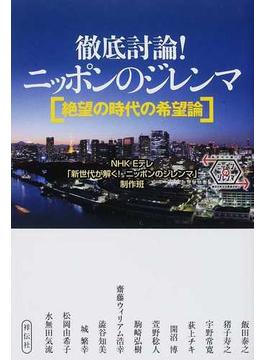 徹底討論!ニッポンのジレンマ 絶望の時代の希望論