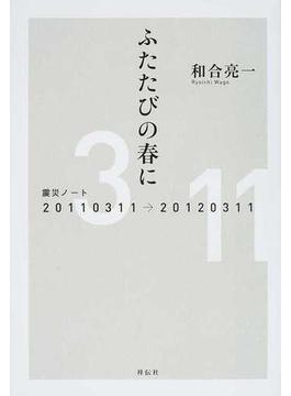 ふたたびの春に 震災ノート20110311→20120311