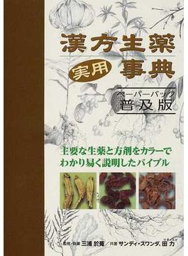 漢方生薬実用事典 主要な生薬と方剤をカラーでわかり易く説明したバイブル ペーパーバック普及版