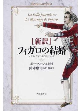 〈新訳〉フィガロの結婚