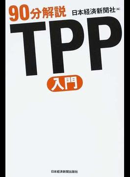 90分解説TPP入門