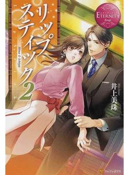 リップスティック Hina & Ichiya 2(エタニティブックス)