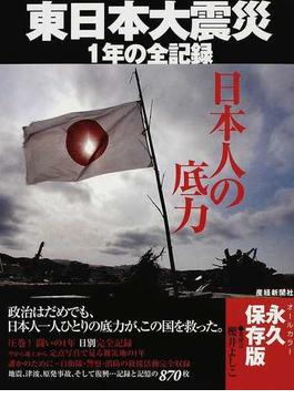 日本人の底力 東日本大震災1年の全記録 永久保存版