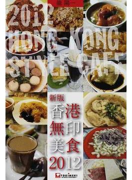 香港無印美食 2012新版