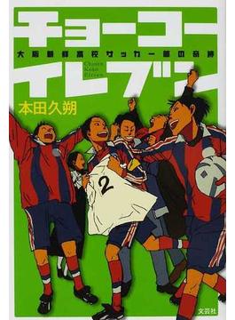 チョーコーイレブン 大阪朝鮮高校サッカー部の奇跡