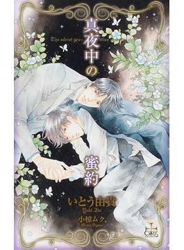 真夜中の蜜約(Cross novels)