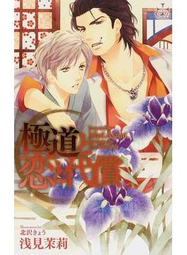 極道と恋と代償(Cross novels)