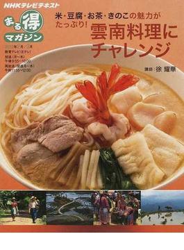 雲南料理にチャレンジ 米・豆腐・お茶・きのこの魅力がたっぷり!