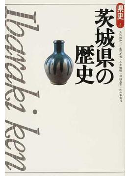 茨城県の歴史 第2版