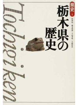 栃木県の歴史 第2版