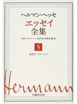 ヘルマン・ヘッセエッセイ全集 5 随想 2 1905−1924