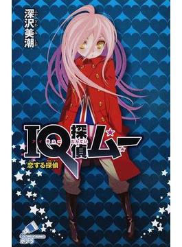 IQ探偵ムー 恋する探偵(ポプラカラフル文庫)