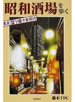 昭和酒場を歩く 東京盛り場今昔探訪