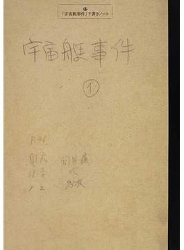 手塚治虫創作ノートと初期作品集 復刻 2−12 「宇宙艇事件」下書きノート