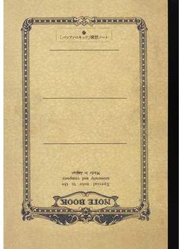 手塚治虫創作ノートと初期作品集 復刻 2−17 「バッファロキッド」構想ノート