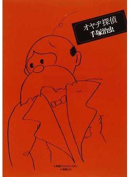 手塚治虫創作ノートと初期作品集 復刻 2別巻1 オヤヂ探偵