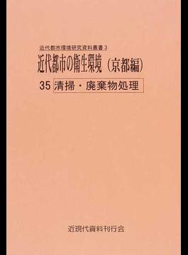 近代都市の衛生環境 復刻 京都編35 清掃・廃棄物処理