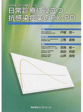 日常診療に役立つ抗感染症薬のPK−PD 第2版