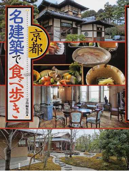 京都名建築で食べ歩き
