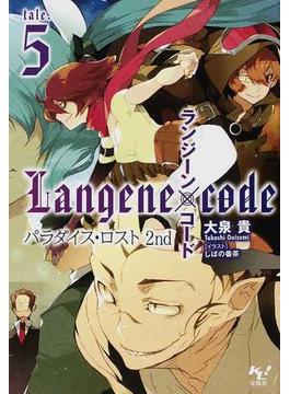 ランジーン×コード tale.5 パラダイス・ロスト 2nd(このライトノベルがすごい!文庫)