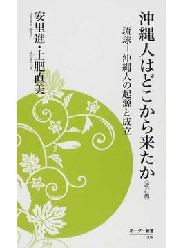 沖縄人はどこから来たか 琉球=沖縄人の起源と成立 改訂版