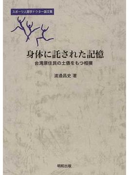 身体に託された記憶 台湾原住民の土俵をもつ相撲