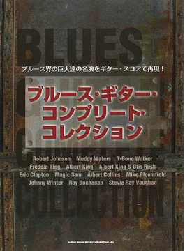 ブルース・ギター・コンプリート・コレクション ブルース界の巨人達の名演をギター・スコアで再現!