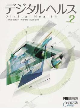 デジタルヘルス NO.2 いざ新産業創出へ 医療・健康・介護が変わる