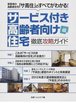 サービス付き高齢者向け住宅徹底攻略ガイド 「サ高住」のすべてがわかる!