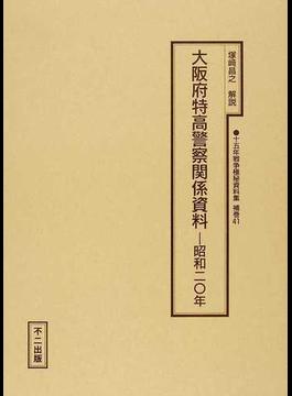 十五年戦争極秘資料集 復刻 補巻41 大阪府特高警察関係資料