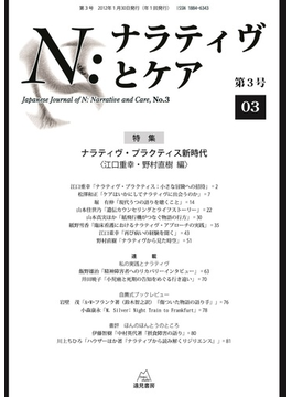 N:ナラティヴとケア 第3号 特集:ナラティヴ・プラクティス新時代