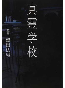 真霊学校(扶桑社文庫)