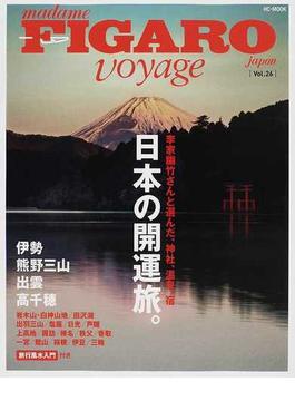 フィガロジャポンヴォヤージュ Vol.26 日本の開運旅。