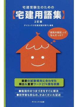 宅建受験生のための宅建用語集 2訂版