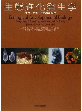 生態進化発生学 エコ−エボ−デボの夜明け