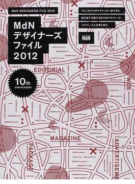 MdNデザイナーズファイル 2012年度版(impress mook)