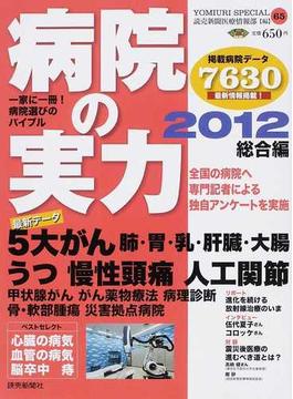 病院の実力 2012総合編