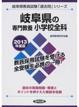 岐阜県の専門教養小学校全科 2013年度版
