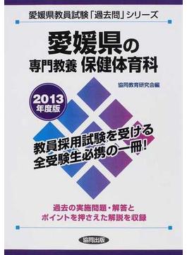 愛媛県の専門教養保健体育科 2013年度版