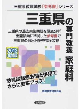 三重県の専門教養家庭科 2013年度版