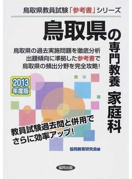 鳥取県の専門教養家庭科 2013年度版