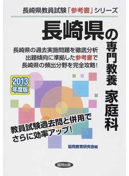 長崎県の専門教養家庭科 2013年度版